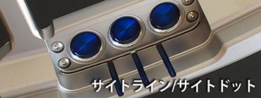 サイトライン/サイトドット